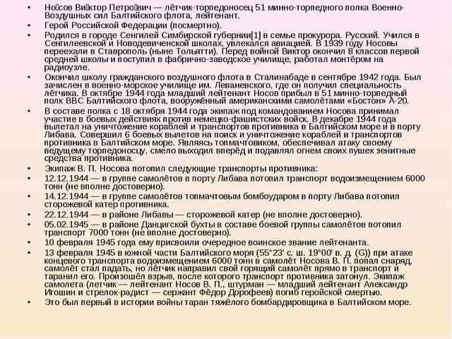 Но́сов Ви́ктор Петро́вич — лётчик-торпедоносец 51 минно-торпедного полка Воен...