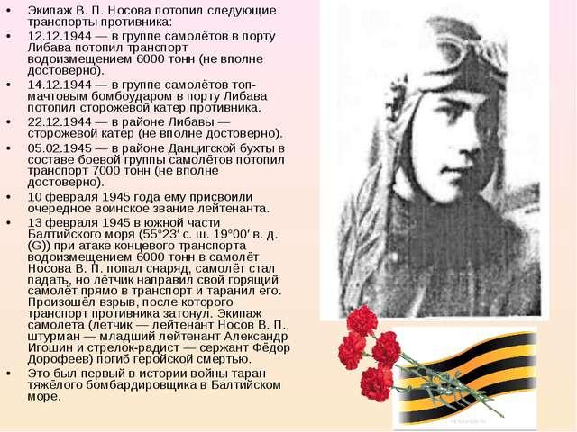 Экипаж В. П. Носова потопил следующие транспорты противника: 12.12.1944 — в г...