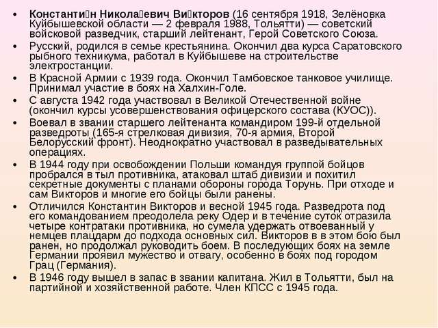 Константи́н Никола́евич Ви́кторов (16 сентября 1918, Зелёновка Куйбышевской о...