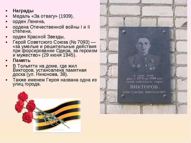 Награды Медаль «За отвагу» (1939), орден Ленина, ордена Отечественной войны I...
