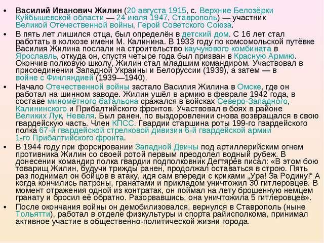 Василий Иванович Жилин (20 августа 1915, с. Верхние Белозёрки Куйбышевской об...