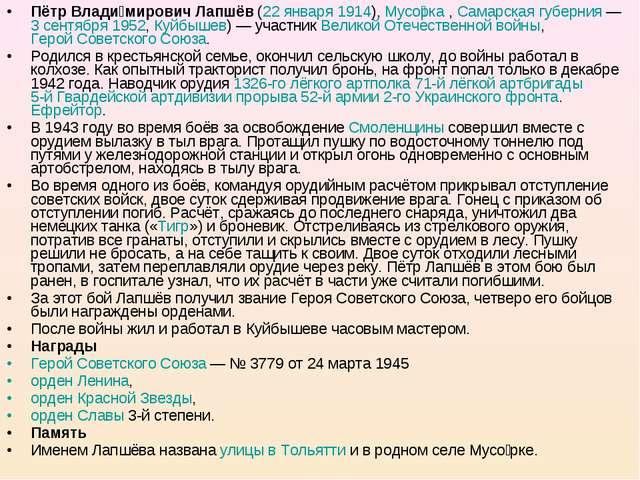 Пётр Влади́мирович Лапшёв (22января 1914), Мусо́рка, Самарская губерния— 3...