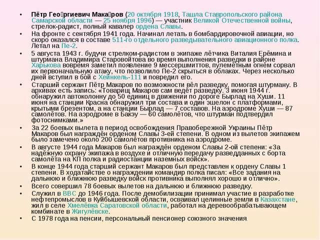 Пётр Гео́ргиевич Мака́ров (20 октября 1918, Ташла Ставропольского района Сама...