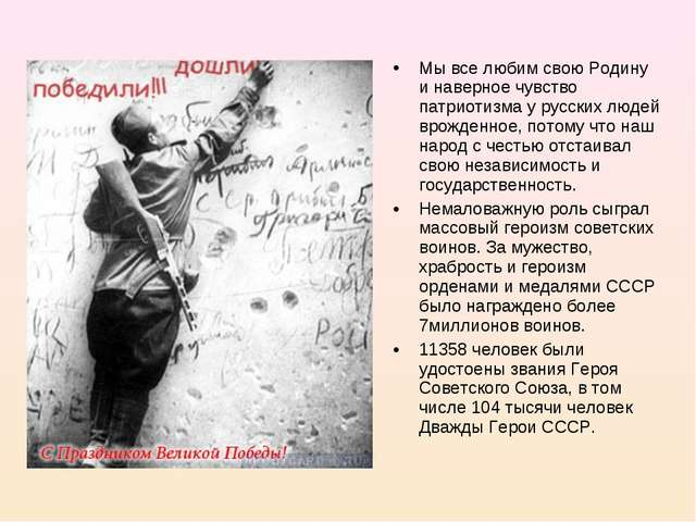 Мы все любим свою Родину и наверное чувство патриотизма у русских людей врожд...
