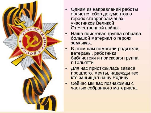Одним из направлений работы является сбор документов о героях ставропольчанах...