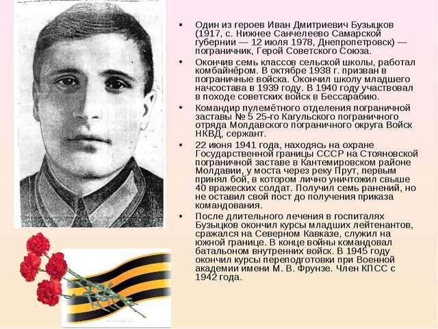 Один из героев Иван Дмитриевич Бузыцков (1917, с. Нижнее Санчелеево Самарской...