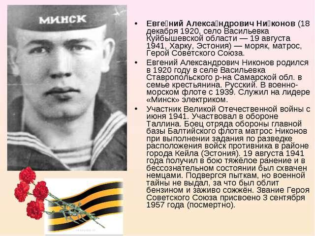 Евге́ний Алекса́ндрович Ни́конов (18 декабря 1920, село Васильевка Куйбышевск...