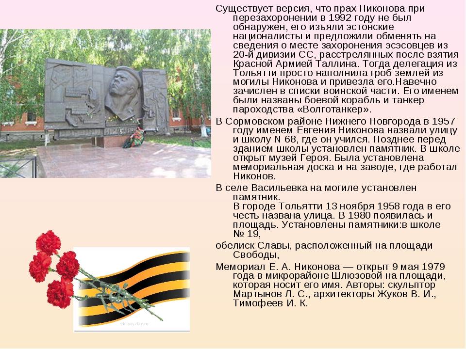 Существует версия, что прах Никонова при перезахоронении в 1992 году не был о...
