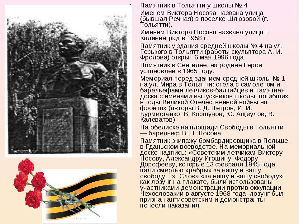 Памятник в Тольятти у школы № 4 Именем Виктора Носова названа улица (бывшая Р...
