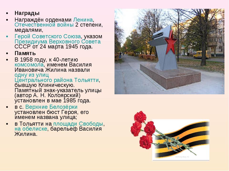 Награды Награждён орденами Ленина, Отечественной войны 2 степени, медалями, Г...