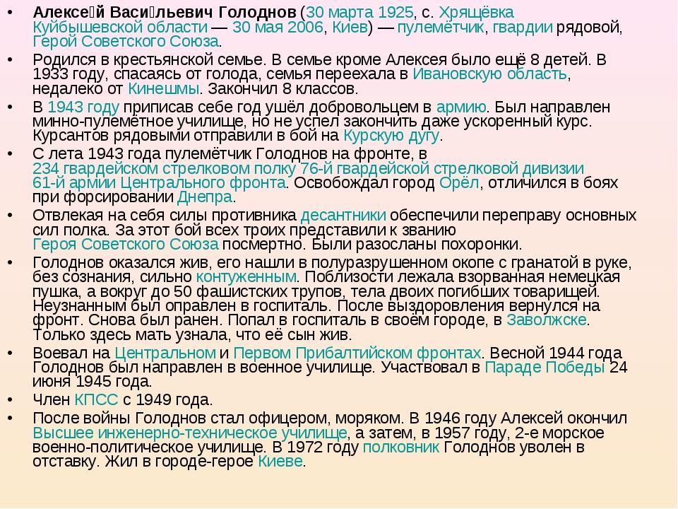 Алексе́й Васи́льевич Голоднов (30 марта 1925, с. Хрящёвка Куйбышевской област...