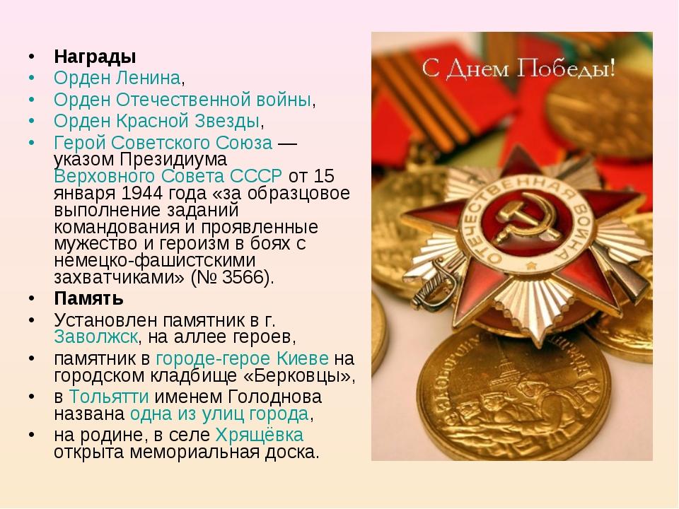 Награды Орден Ленина, Орден Отечественной войны, Орден Красной Звезды, Герой...