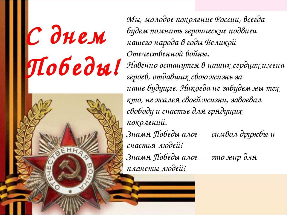 Мы, молодое поколение России, всегда будем помнить героические подвиги нашего...