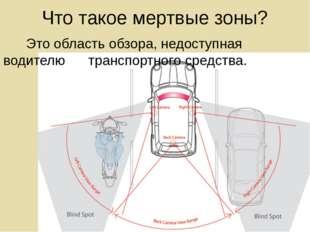 Что такое мертвые зоны? Это область обзора, недоступная водителю транспортног