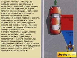 1) Одна из таких зон – это когда вы смотрите в зеркало заднего вида, а автомо