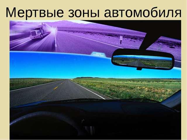 Мертвые зоны автомобиля