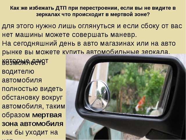 Как же избежать ДТП при перестроении, если вы не видите в зеркалах что происх...