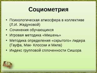 Социометрия Психологическая атмосфера в коллективе (Л.И. Жедуновой) Сочинени