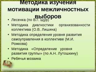 Методика изучения мотивации межличностных выборов Лесенка (по В.Г. Щур) Мето