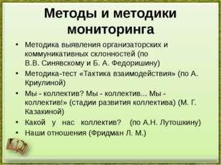 Методы и методики мониторинга Методика выявления организаторских и коммуникат