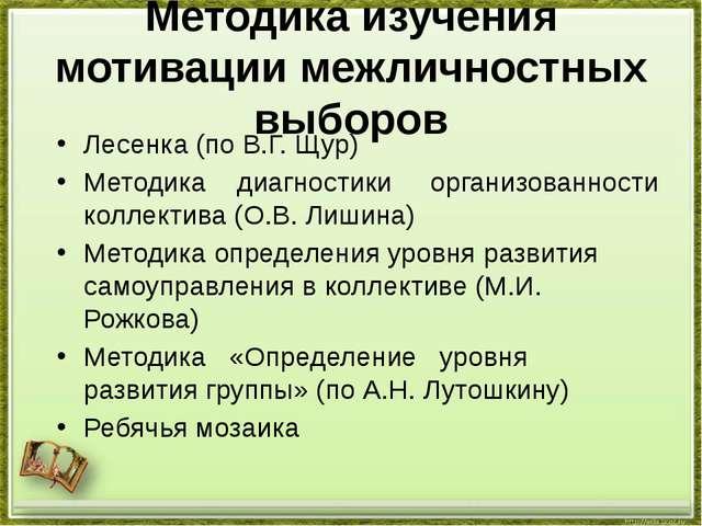 Методика изучения мотивации межличностных выборов Лесенка (по В.Г. Щур) Мето...