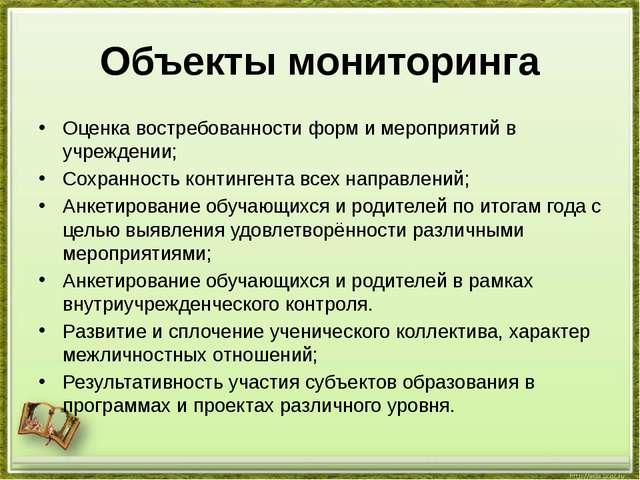 Объекты мониторинга Оценка востребованности форм и мероприятий в учреждении;...