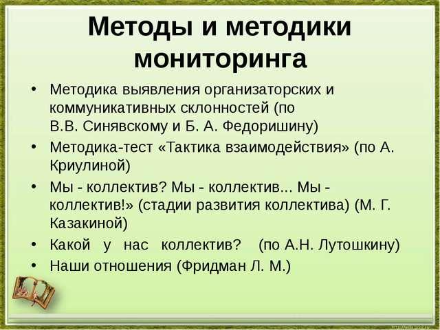 Методы и методики мониторинга Методика выявления организаторских и коммуникат...
