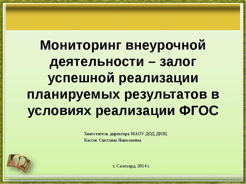 Мониторинг внеурочной деятельности – залог успешной реализации планируемых ре...