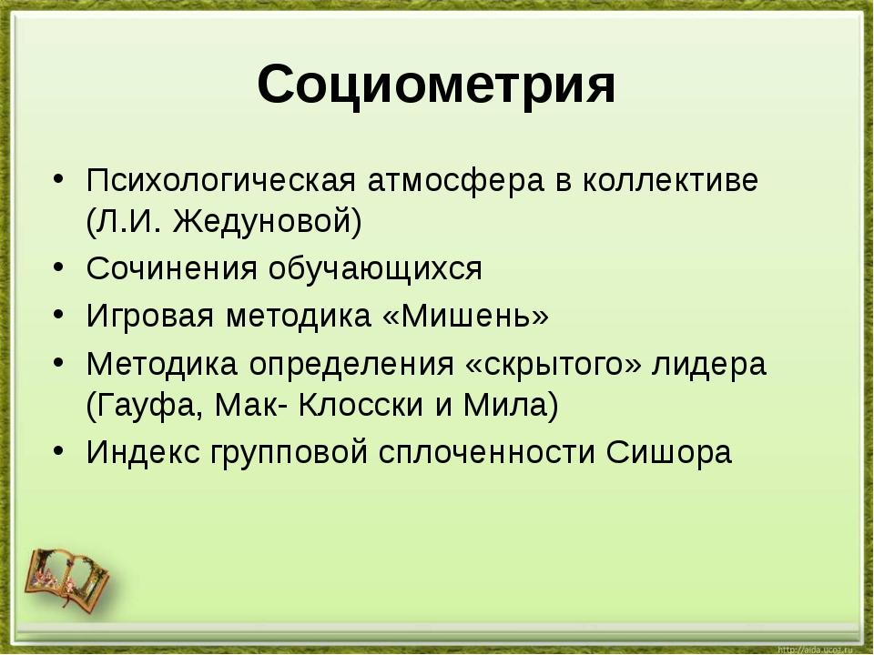Социометрия Психологическая атмосфера в коллективе (Л.И. Жедуновой) Сочинени...