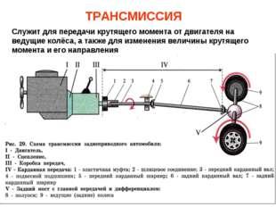 ТРАНСМИССИЯ Служит для передачи крутящего момента от двигателя на ведущие кол