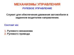МЕХАНИЗМЫ УПРАВЛЕНИЯ РУЛЕВОЕ УПРАВЛЕНИЕ Состоит из: 1. Рулевого механизма 2.