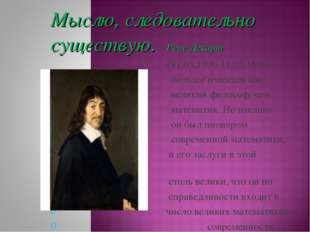 Мыслю, следовательно существую. Рене Декарт (31,03,1596-11,02,1650) больше из