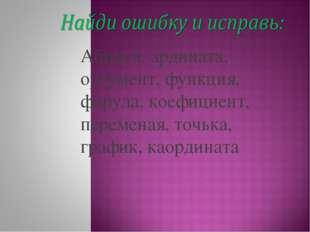 Абциса, ардината, оргумент, функция, форула, коефициент, переменая, точька, г