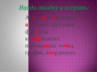 Абсцисса, ордината, аргумент, функция, формула, коэффициент, переменная, точк