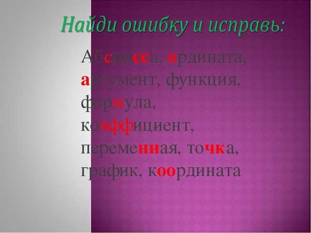 Абсцисса, ордината, аргумент, функция, формула, коэффициент, переменная, точк...