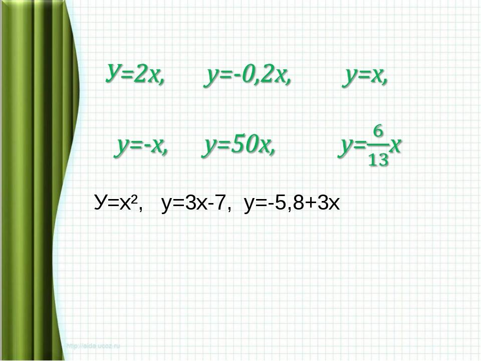 У=х², у=3х-7, у=-5,8+3х