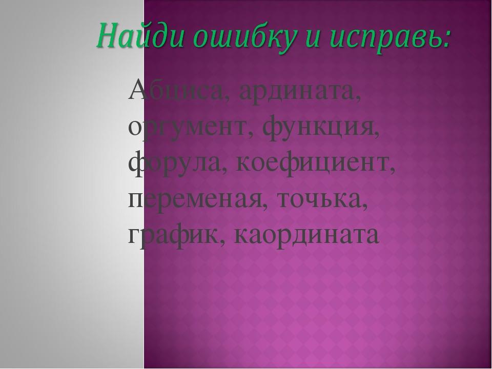 Абциса, ардината, оргумент, функция, форула, коефициент, переменая, точька, г...