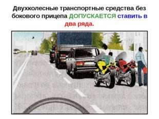 Двухколесные транспортные средства без бокового прицепа ДОПУСКАЕТСЯ ставить