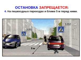 ОСТАНОВКА ЗАПРЕЩАЕТСЯ: 4. На пешеходных переходах и ближе 5 м перед ними. 5.