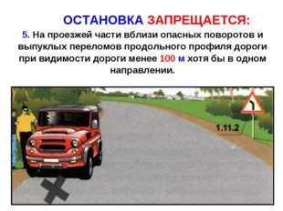 ОСТАНОВКА ЗАПРЕЩАЕТСЯ: 5. На проезжей части вблизи опасных поворотов и выпу