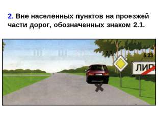 2. Вне населенных пунктов на проезжей части дорог, обозначенных знаком 2.1.