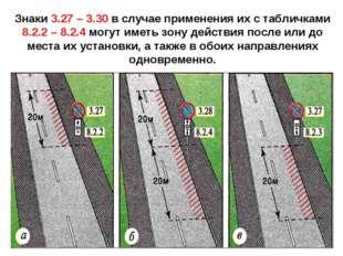 Знаки 3.27 – 3.30 в случае применения их с табличками 8.2.2 – 8.2.4 могут име