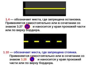 1.4 — обозначает места, где запрещена остановка. Применяется самостоятельно и