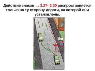 Действие знаков … 3.27- 3.30 распространяется только на ту сторону дороги, на