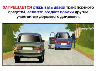 ЗАПРЕЩАЕТСЯ открывать двери транспортного средства, если это создаст помехи д