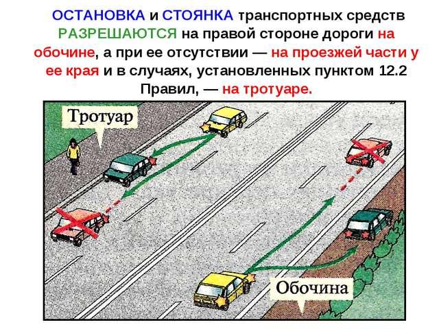 ОСТАНОВКА и СТОЯНКА транспортных средств РАЗРЕШАЮТСЯ на правой стороне дорог...