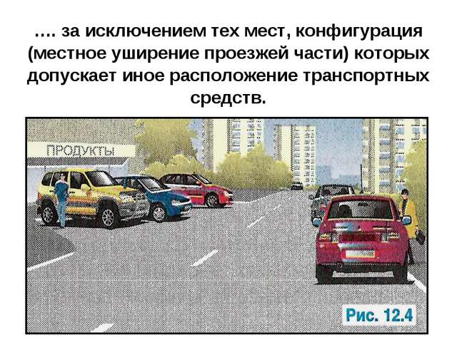 …. за исключением тех мест, конфигурация (местное уширение проезжей части) ко...