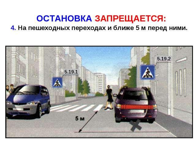 ОСТАНОВКА ЗАПРЕЩАЕТСЯ: 4. На пешеходных переходах и ближе 5 м перед ними. 5....
