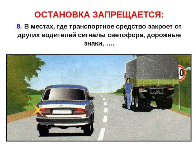 ОСТАНОВКА ЗАПРЕЩАЕТСЯ: 8. В местах, где транспортное средство закроет от друг...