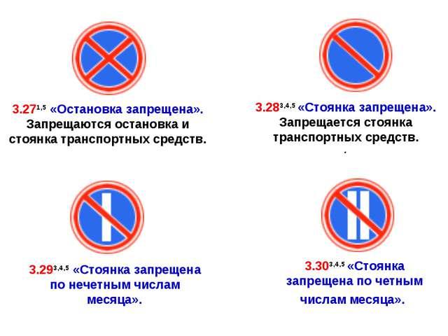 3.271,5 «Остановка запрещена». Запрещаются остановка и стоянка транспортных с...